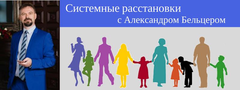 Системные и семейные расстановки с Александром Бельцером