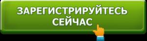 tsborkiby_registraziya