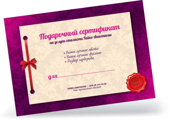 Сертификат на сайт