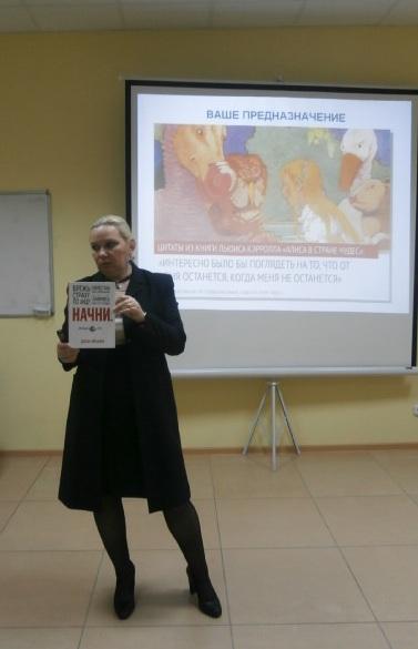 18 апреля в Минске состоялся мастер-класс Анны Русецкой «Призвание и Предназначение», отзывы наших участников.