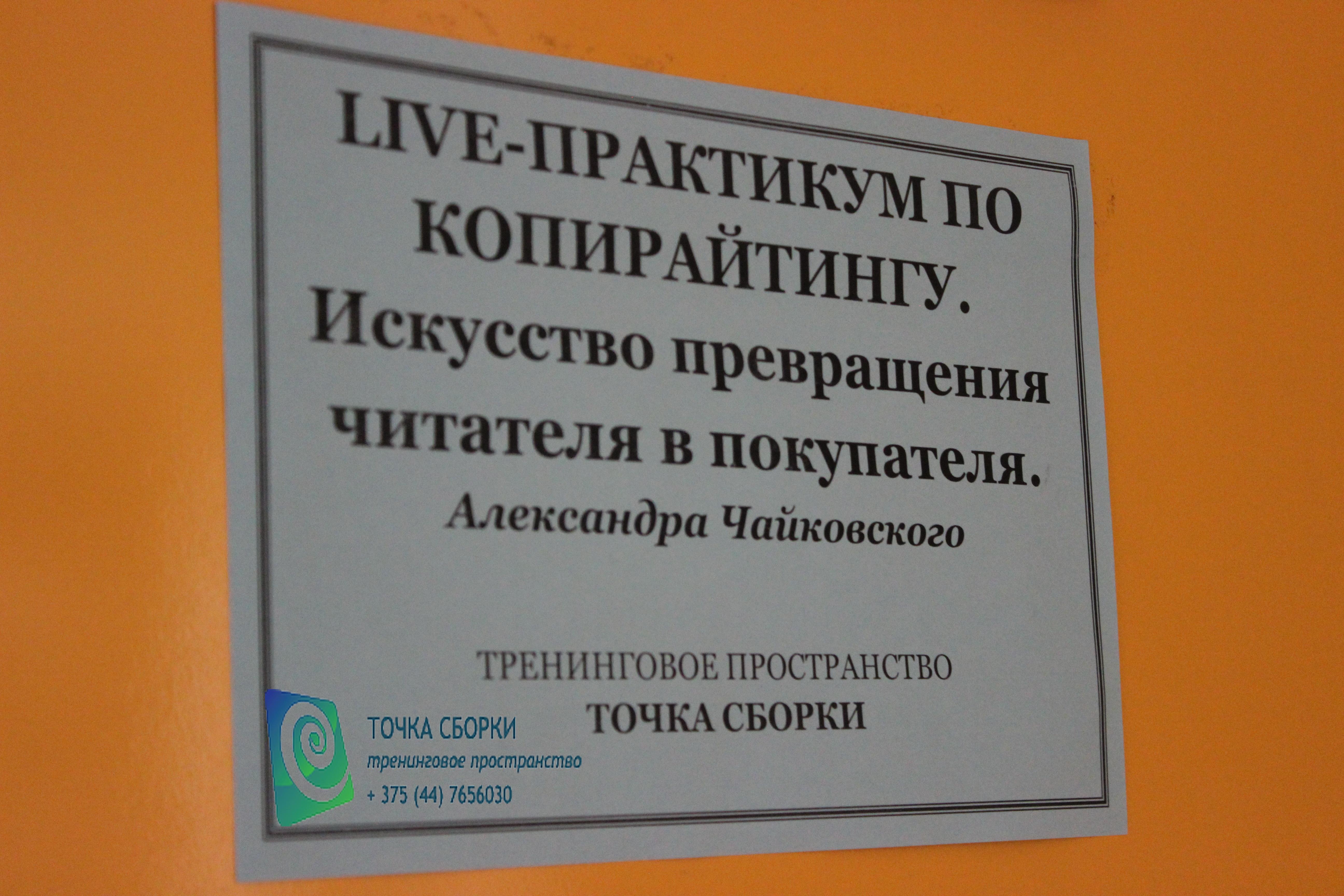 17-18 мая прошел первый в Минске LIVE-практикум по Копирайтингу