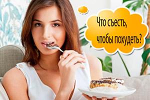 Отзывы участниц встречи «Что съесть, чтобы похудеть? Что одеть, чтобы постройнеть?»