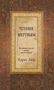 книга Чтение мертвым