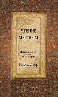 Чтение мертвым. Путеводитель по жизням после смерти (книга)