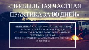 Прибыльная частная практика, Анна Карпеко, Ольга Бирюкова, архетип