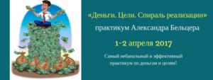 «Деньги. Цели. Спираль реализации» Минск,Точка Сборки