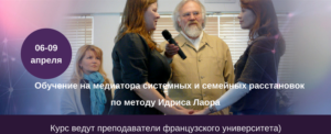 обучение расстановкам Минск