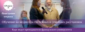 обучение расстановкам Минск Точка Сборки