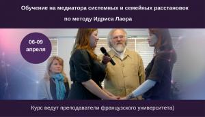 Стстемные расстановки. Обучение в Минске