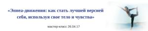 эннеа движения мастер-класс Минск Точка Сборки