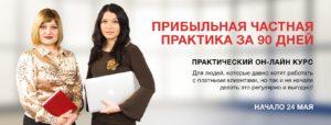 прибыльная частная практика. Минск Точка Сборки