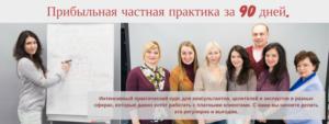 pribylnya_chastnaya_praktika_minsk