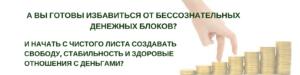 Сакральные денежные архетипы.Курс.