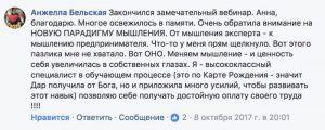 анна карпеко отзыв
