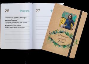 карпеко дневник